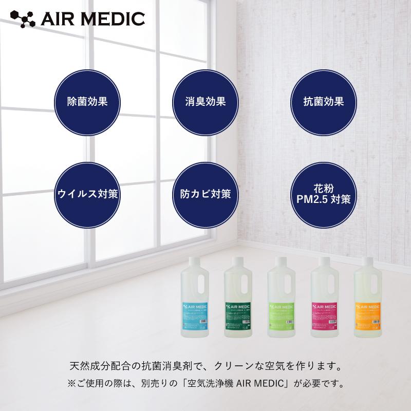 AIR MEDIC専用液