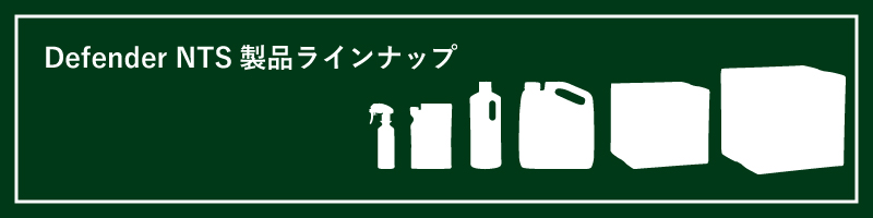 抗菌消臭剤 ディフェンダーNTS