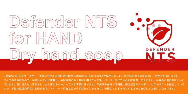 抗菌消臭剤 ディフェンダーNTS for HAND