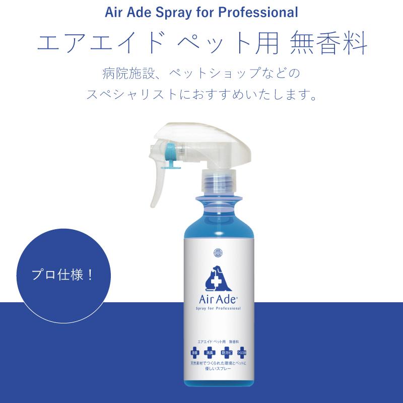抗菌消臭剤 Air Ade® ペット用