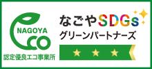 名古屋市認定優良エコ事業所